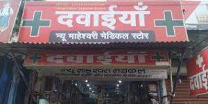 New Maheshwari Medical