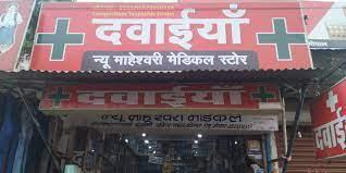 New-Maheshwari-Medical